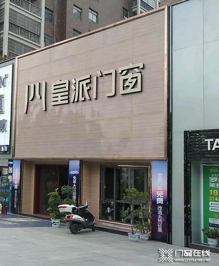 皇派门窗湖北罗田县专卖店