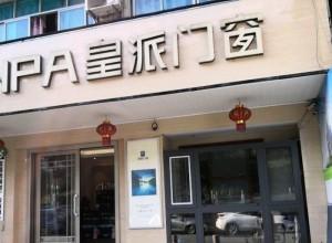皇派门窗宜昌长阳县专卖店
