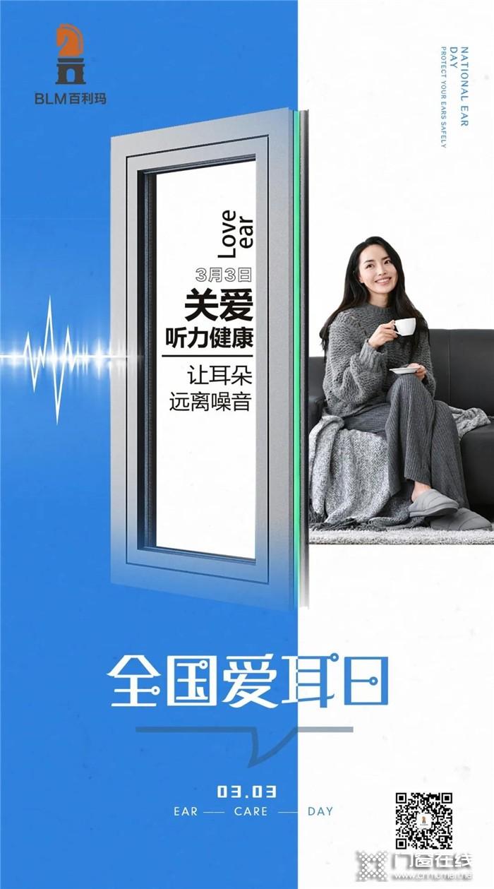 """""""窗造安静生活""""--百利玛请您关爱听力健康,让耳朵远离噪音污染"""