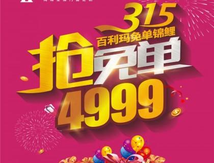 百利玛315活动来袭,抽免单锦鲤,更有爆款限时限量发售!