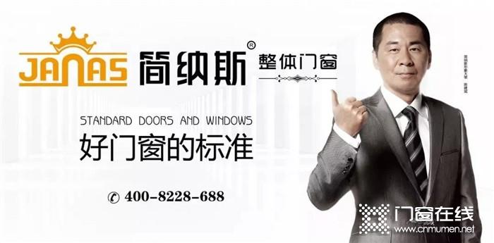 简纳斯整体门窗3.15直播引爆全场!在线人数高达14.3万+!