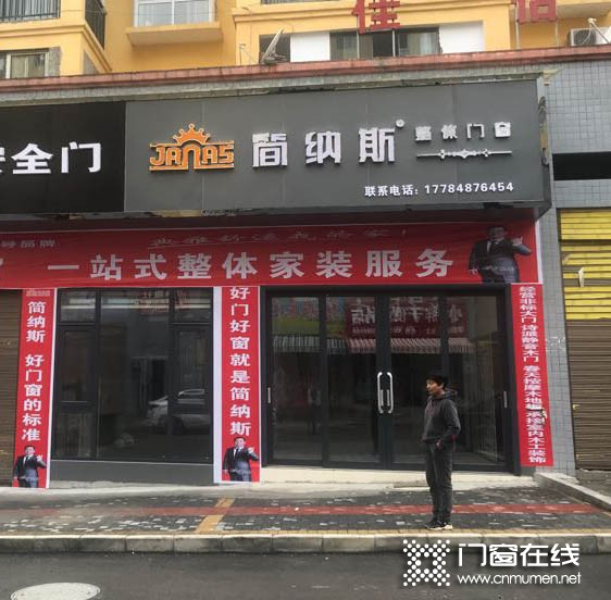 简纳斯门窗贵州纳雍县专卖店