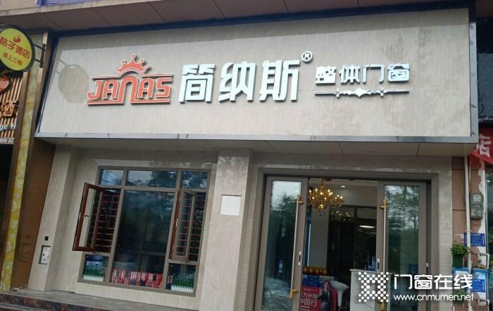 简纳斯门窗贵州铜仁专卖店