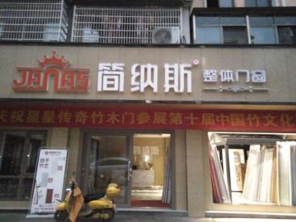 简纳斯门窗湖南桃江县专卖店
