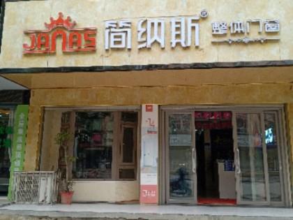 简纳斯门窗湖南永兴县专卖店