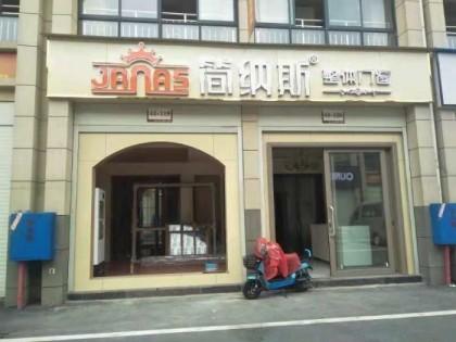 简纳斯门窗湖南郴州专卖店