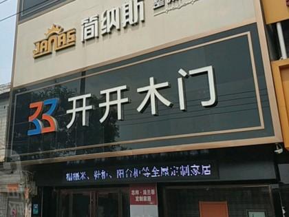 简纳斯门窗河北安国市专卖店
