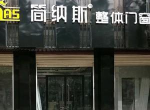 简纳斯门窗河北宁晋县专卖店