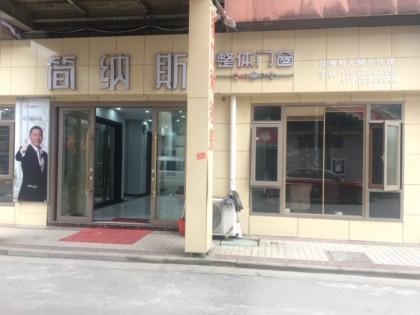 简纳斯门窗江苏无锡专卖店