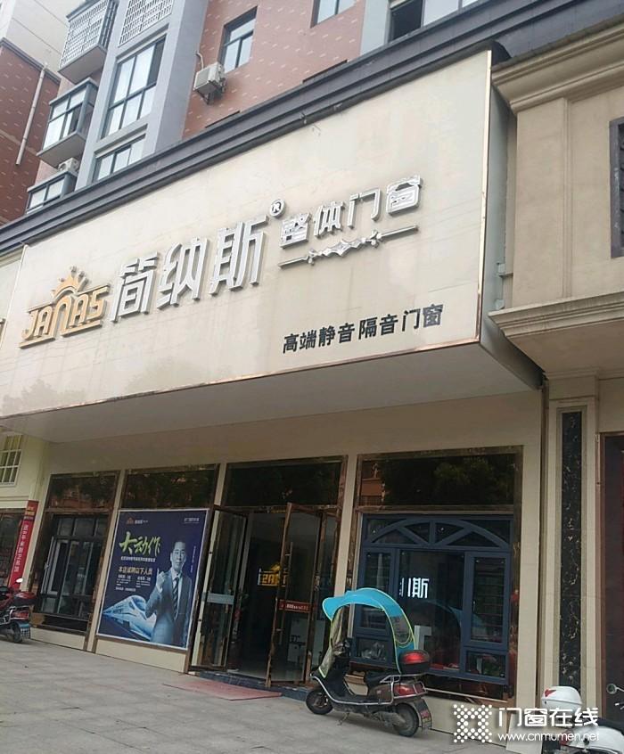 简纳斯门窗江西玉山县专卖店