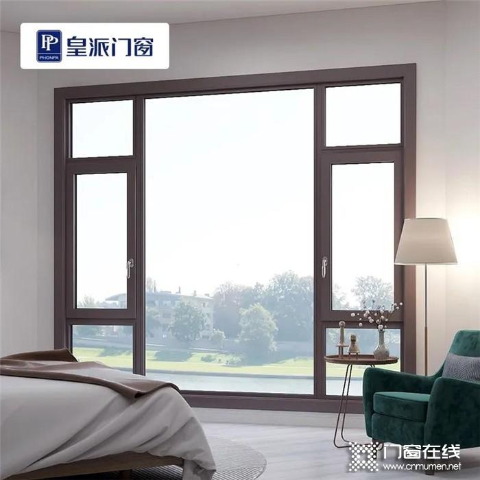 皇派门窗,隔离噪音,隔离不了一家人的温馨欢喜~