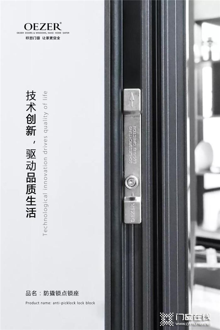 欧哲门窗,品质高,颜值高,安全性更是没的说
