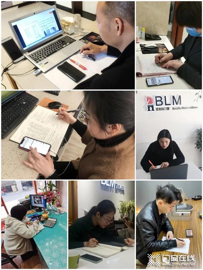 百利玛开启线上培训学习技能,为百利玛人打CALL!