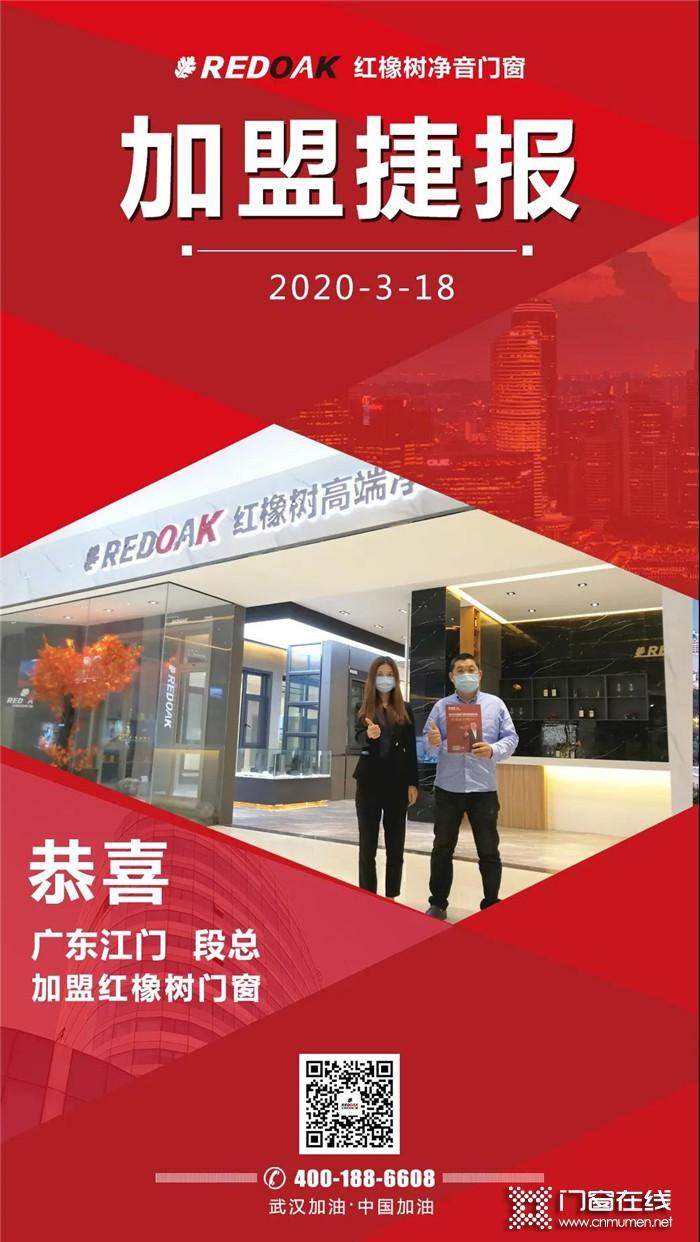 红橡树再下一城!恭喜江门段总成功加盟红橡树门窗!