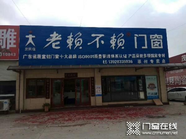 老赖不赖门窗广东惠州专卖店