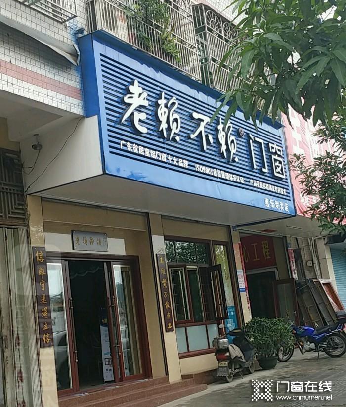 老赖不赖门窗广东惠东县专卖店