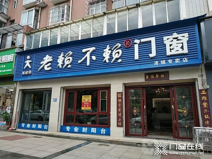 老赖不赖门窗贵州清镇专卖店