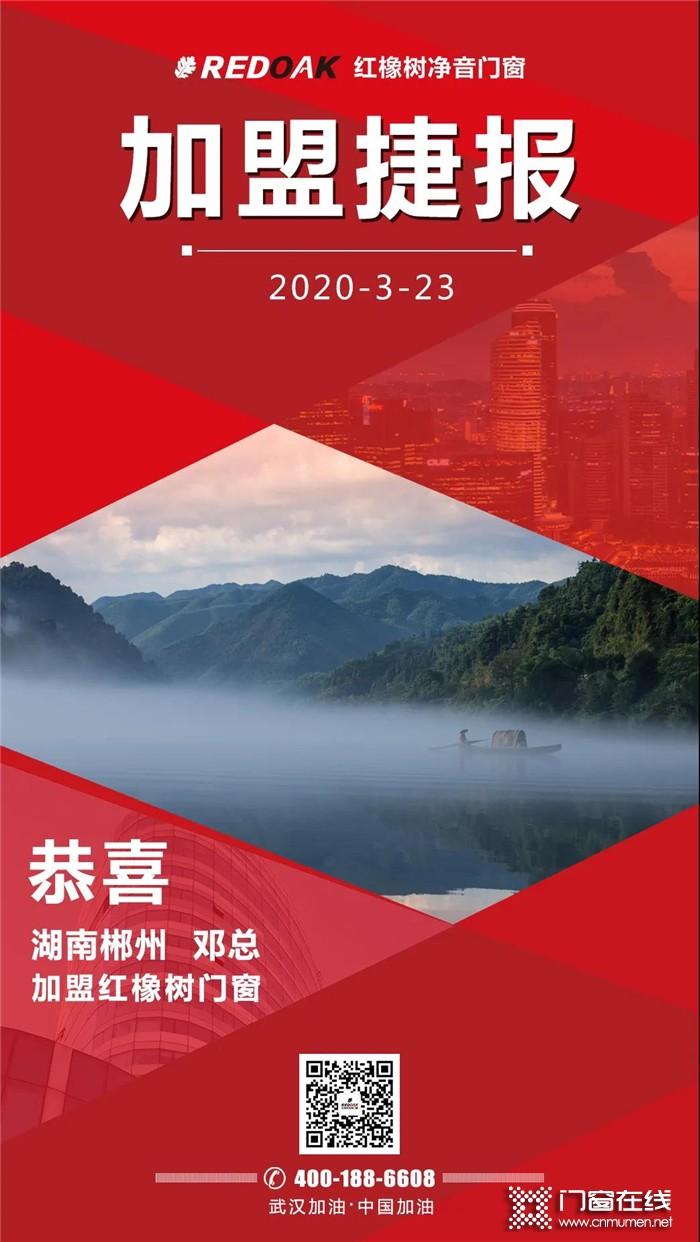 重磅!热烈祝贺湖南郴州邓总成功网签加盟红橡树门窗!