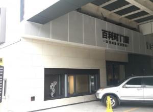百利玛门窗广东佛山专卖店 (5播放)