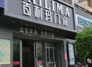 百利玛门窗广东茂名专卖店