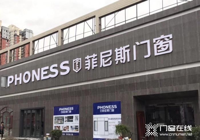 菲尼斯门窗四川崇州专卖店