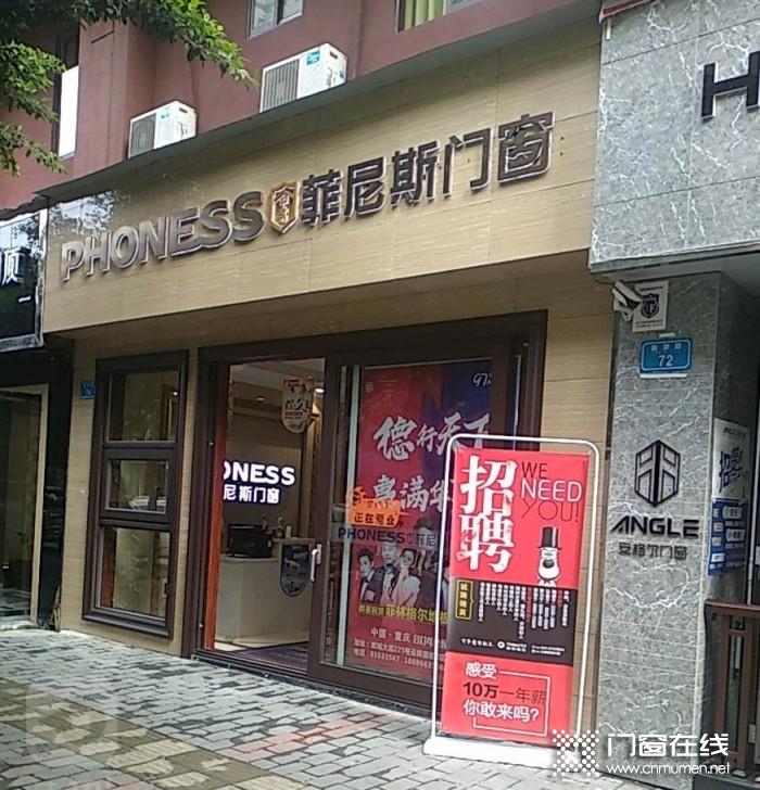 菲尼斯门窗重庆江津专卖店