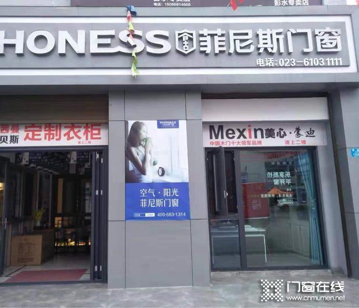 菲尼斯门窗重庆彭水专卖店