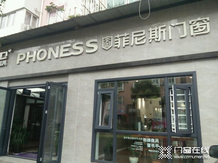 菲尼斯门窗四川丹棱专卖店
