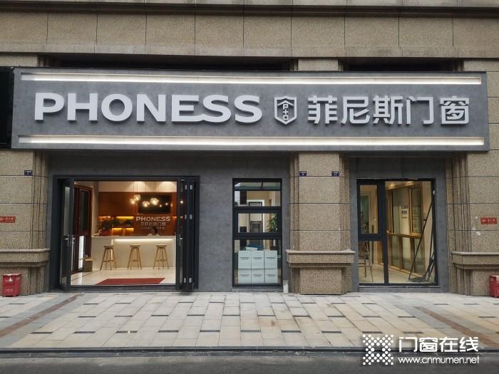菲尼斯门窗四川眉山专卖店