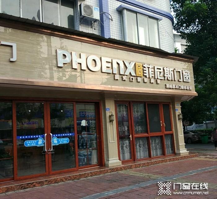 菲尼斯门窗四川夹江县专卖店