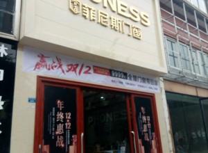 菲尼斯门窗四川自贡荣县专卖店
