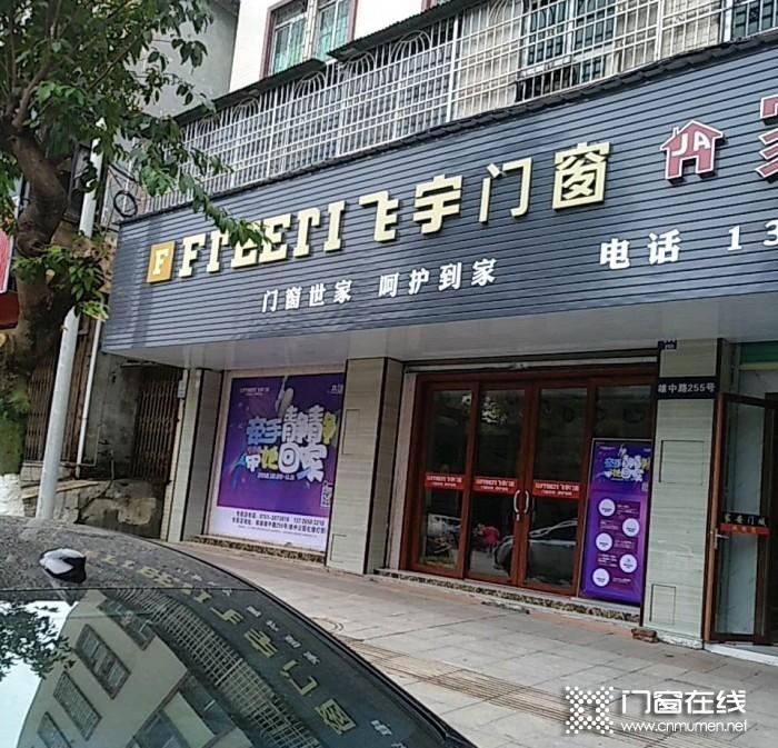 飞宇门窗广东南雄专卖店