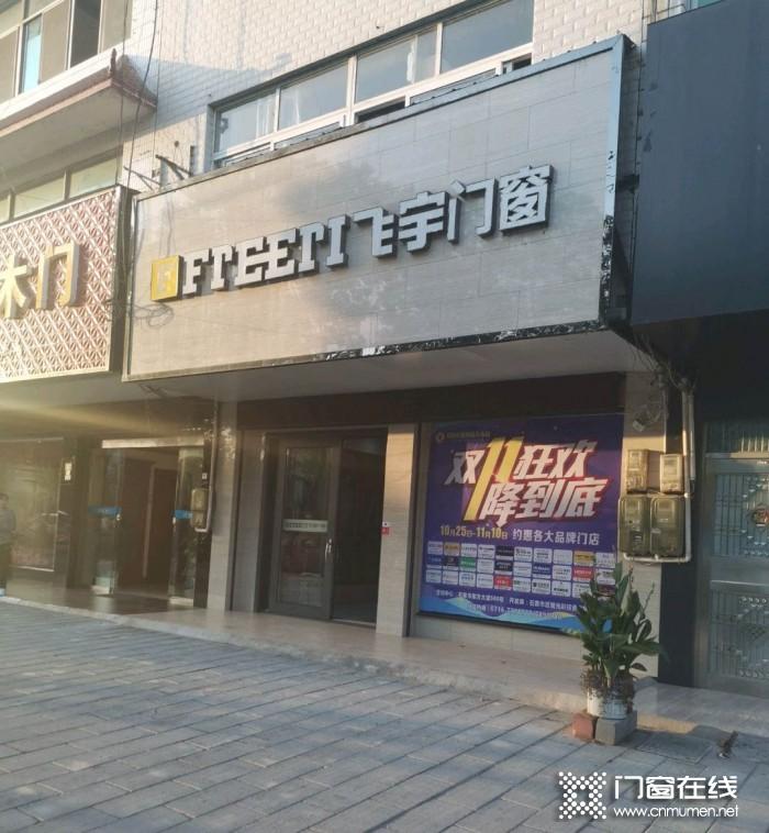 飞宇门窗湖北石首专卖店