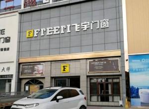 飞宇门窗江西景德镇专卖店 (72播放)