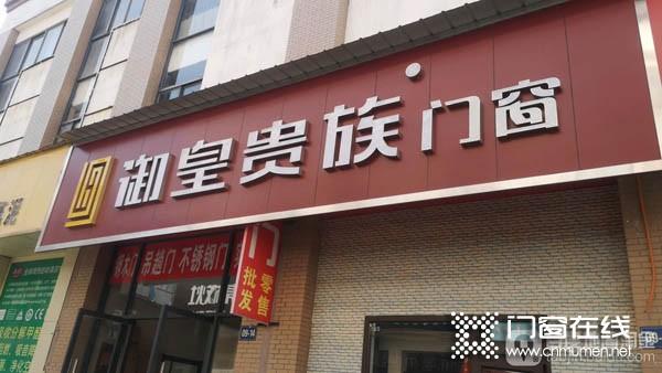 御皇贵族门窗江西丰城专卖店