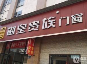 御皇贵族门窗江西丰城专卖店 (32播放)