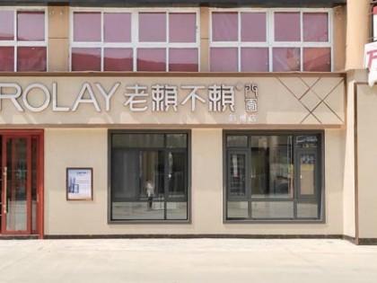 老赖不赖门窗四川彭州专卖店