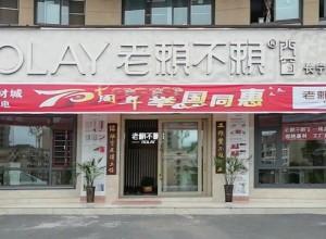 老赖不赖门窗四川岳池专卖店