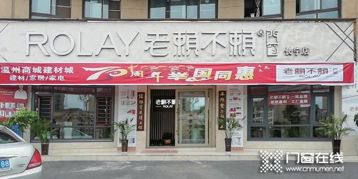 老赖不赖门窗四川长宁专卖店