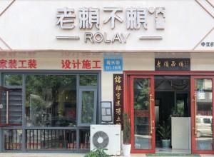 老赖不赖门窗四川中江专卖店 (29播放)