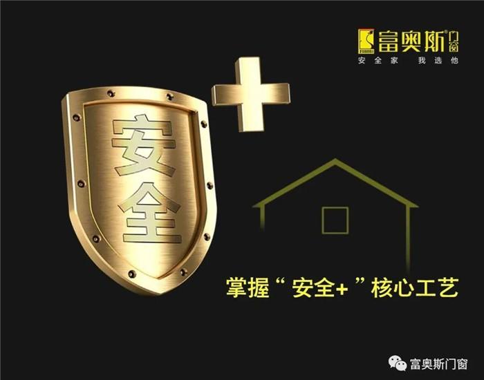 富奥斯门窗,匠心20载,用品质诠释安全家 (1057播放)
