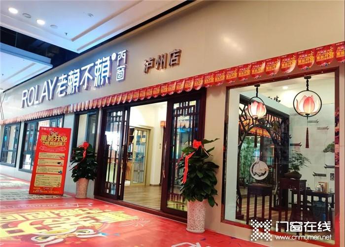 好消息!老赖不赖泸州店5.1重装开业,优惠火爆来袭!