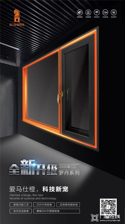 百利玛门窗罗丹系列全新升级,性能与品质超凡出众!