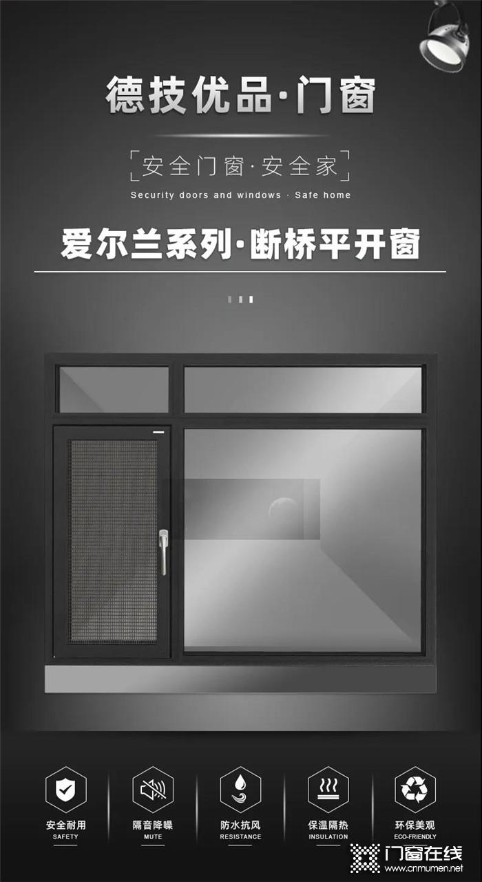 小满节气,德技优品高品质门窗给你健康生活
