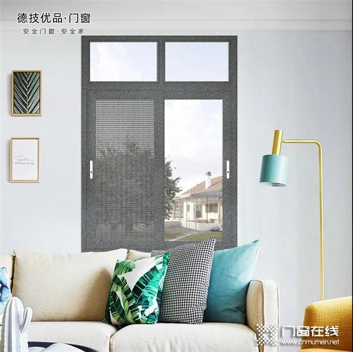 德技优品来给你普及普及门窗的一些小知识,让你选到适合自己的门窗