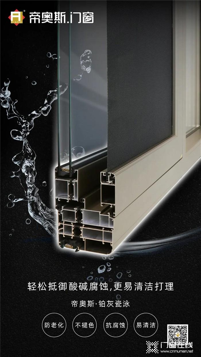 帝奥斯铂灰瓷泳,高端铝合金门窗中的首选,因为它真的优秀!