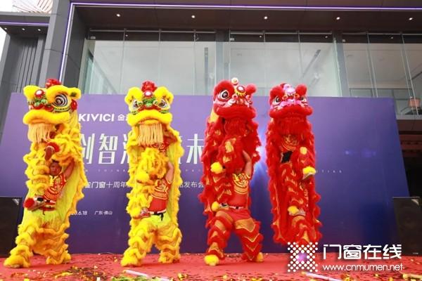 金云雀门窗十周年庆典暨618新品发布会正式启幕