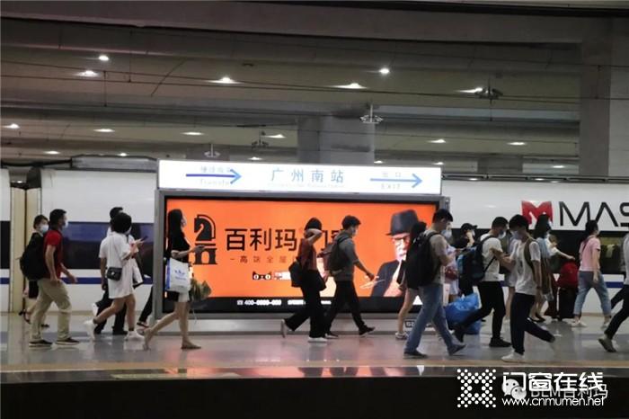 """超亿曝光!百利玛广告""""霸屏""""广州南站,品牌传播乘风破浪"""