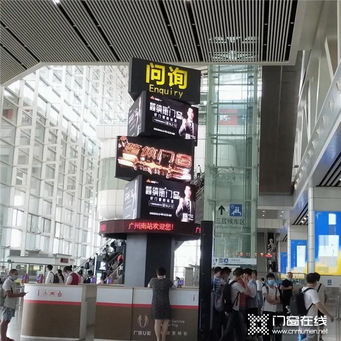 2020年简纳斯品牌战略再升级,品牌形象亮相广州高铁南站!