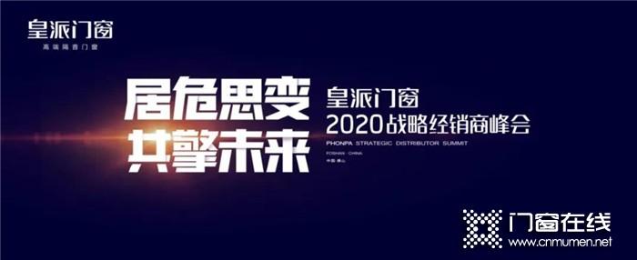 """皇派""""居危思变 共擎未来""""2020经销商峰会即将震撼来袭,亮点纷呈等你来赏!"""